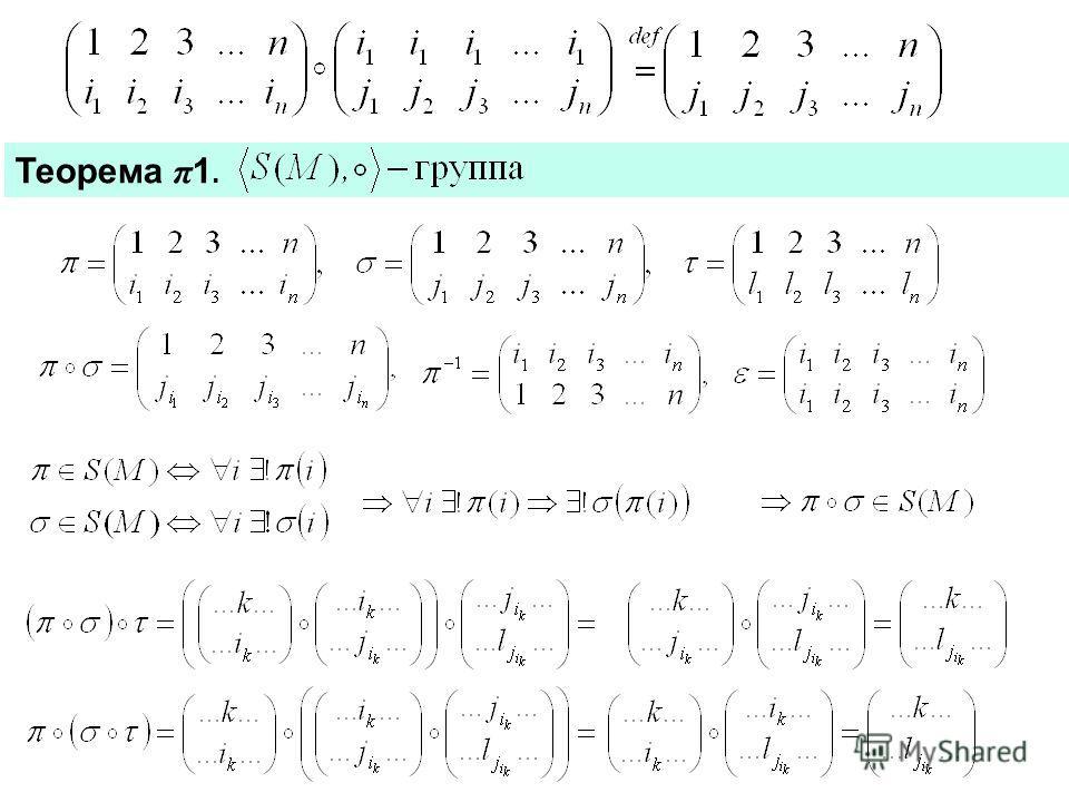 Теорема π 1.