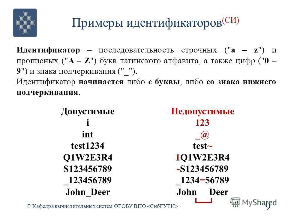 Примеры идентификаторов (СИ) © Кафедра вычислительных систем ФГОБУ ВПО «СибГУТИ» 9 Идентификатор – последовательность строчных (