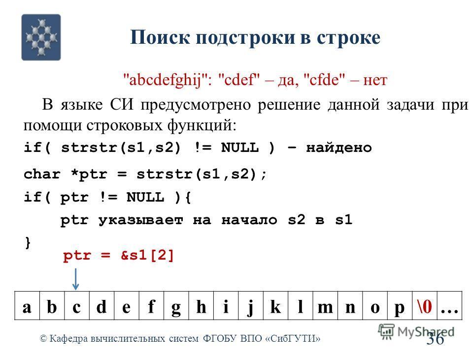 Поиск подстроки в строке © Кафедра вычислительных систем ФГОБУ ВПО «СибГУТИ» 36