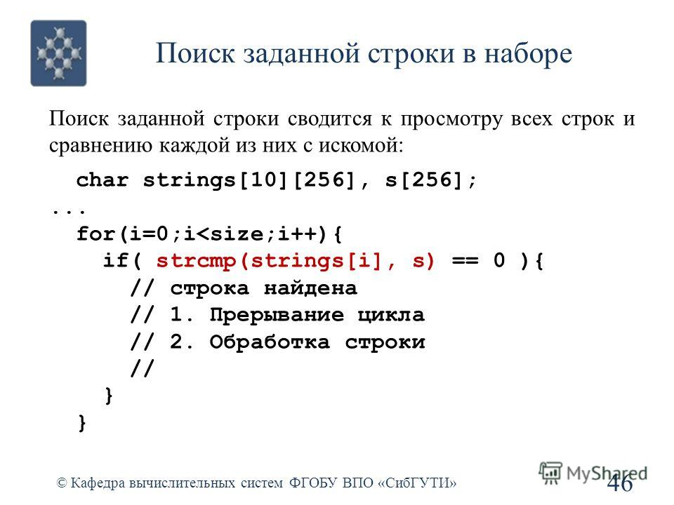 Поиск заданной строки в наборе © Кафедра вычислительных систем ФГОБУ ВПО «СибГУТИ» 46 char strings[10][256], s[256];... for(i=0;i