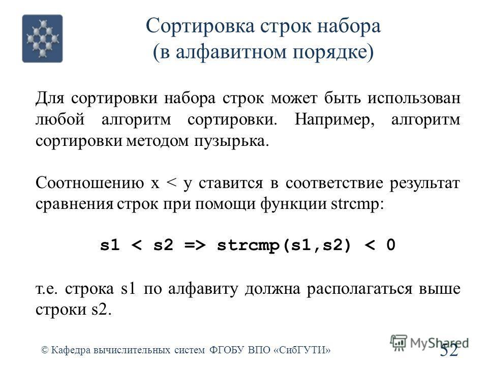 Сортировка строк набора (в алфавитном порядке) © Кафедра вычислительных систем ФГОБУ ВПО «СибГУТИ» 52 Для сортировки набора строк может быть использован любой алгоритм сортировки. Например, алгоритм сортировки методом пузырька. Соотношению x < y став