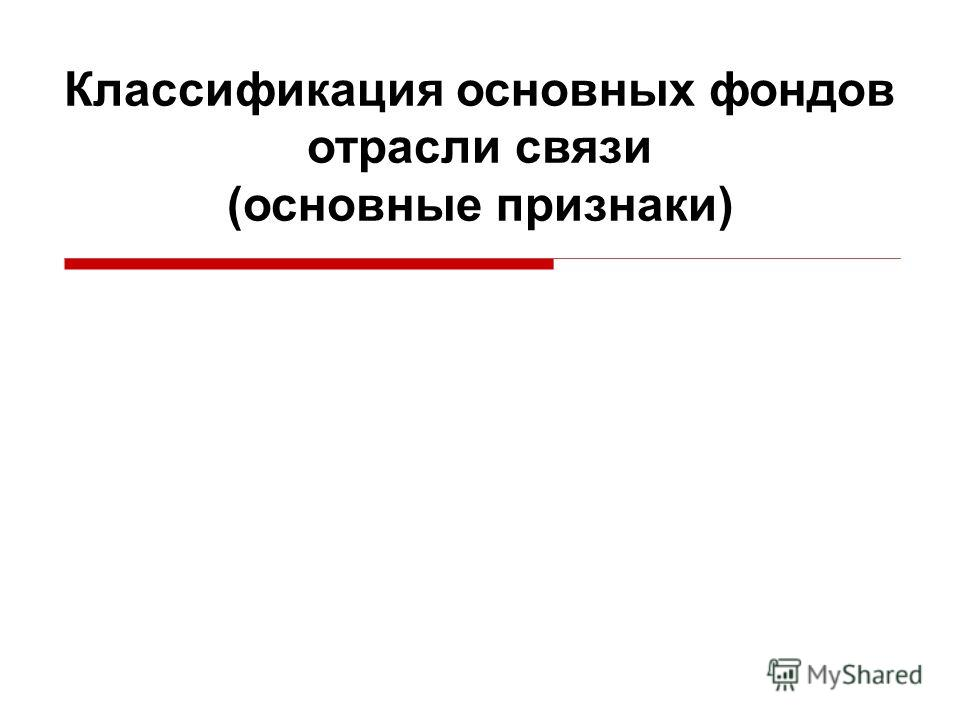 Классификация основных фондов отрасли связи (основные признаки)