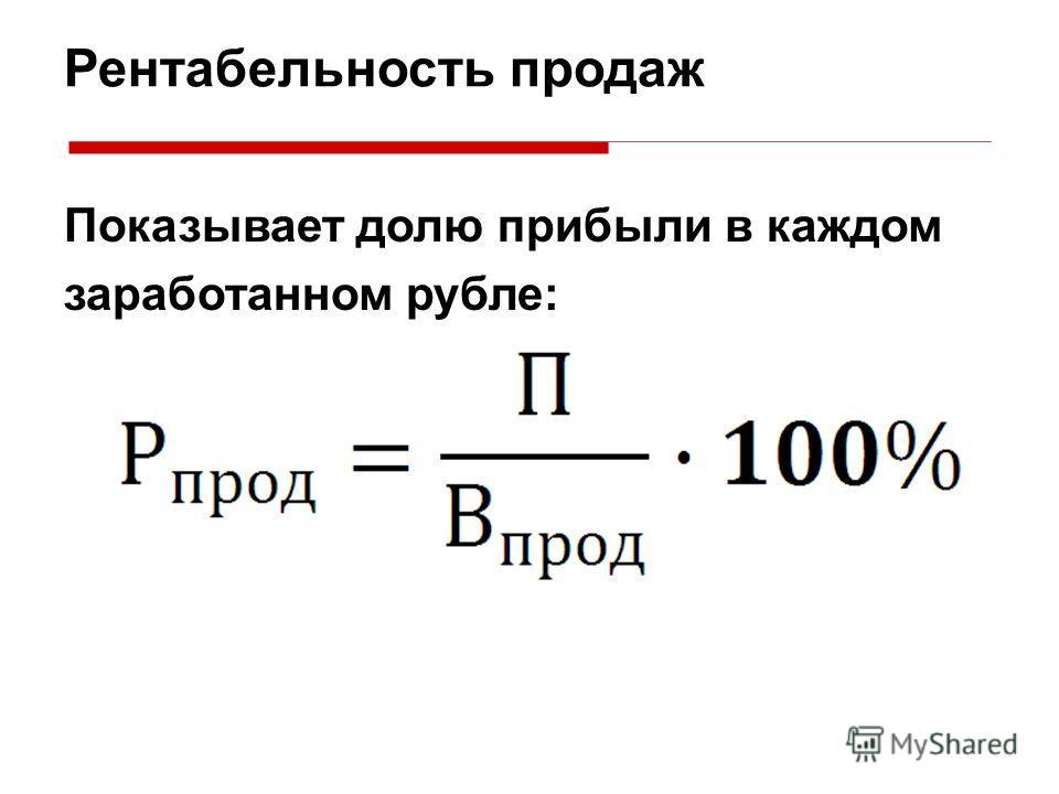 Рентабельность продаж Показывает долю прибыли в каждом заработанном рубле: