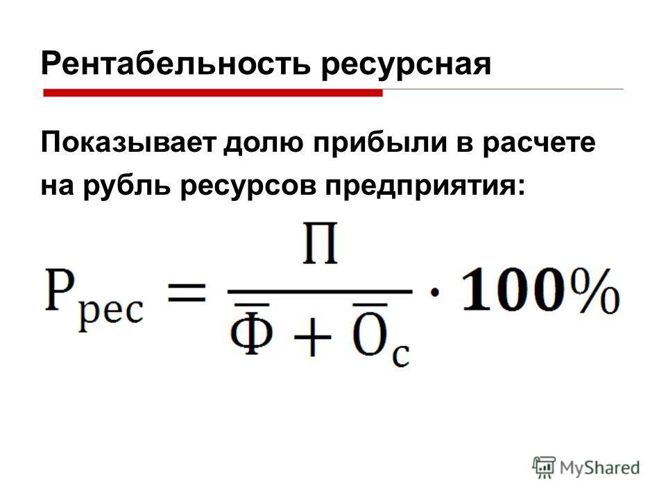 Рентабельность ресурсная Показывает долю прибыли в расчете на рубль ресурсов предприятия: