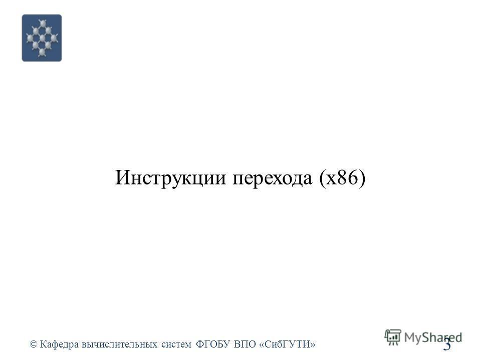 Инструкции перехода (x86) © Кафедра вычислительных систем ФГОБУ ВПО «СибГУТИ» 3
