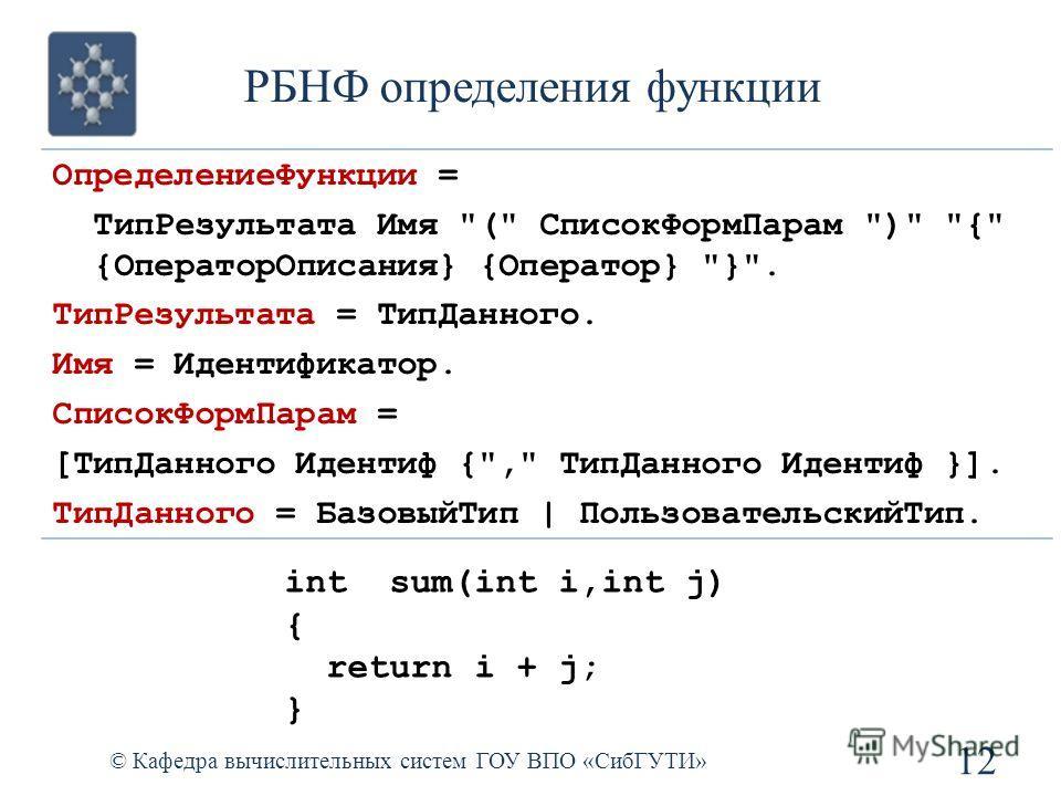 РБНФ определения функции 12 © Кафедра вычислительных систем ГОУ ВПО «СибГУТИ» ОпределениеФункции = ТипРезультата Имя