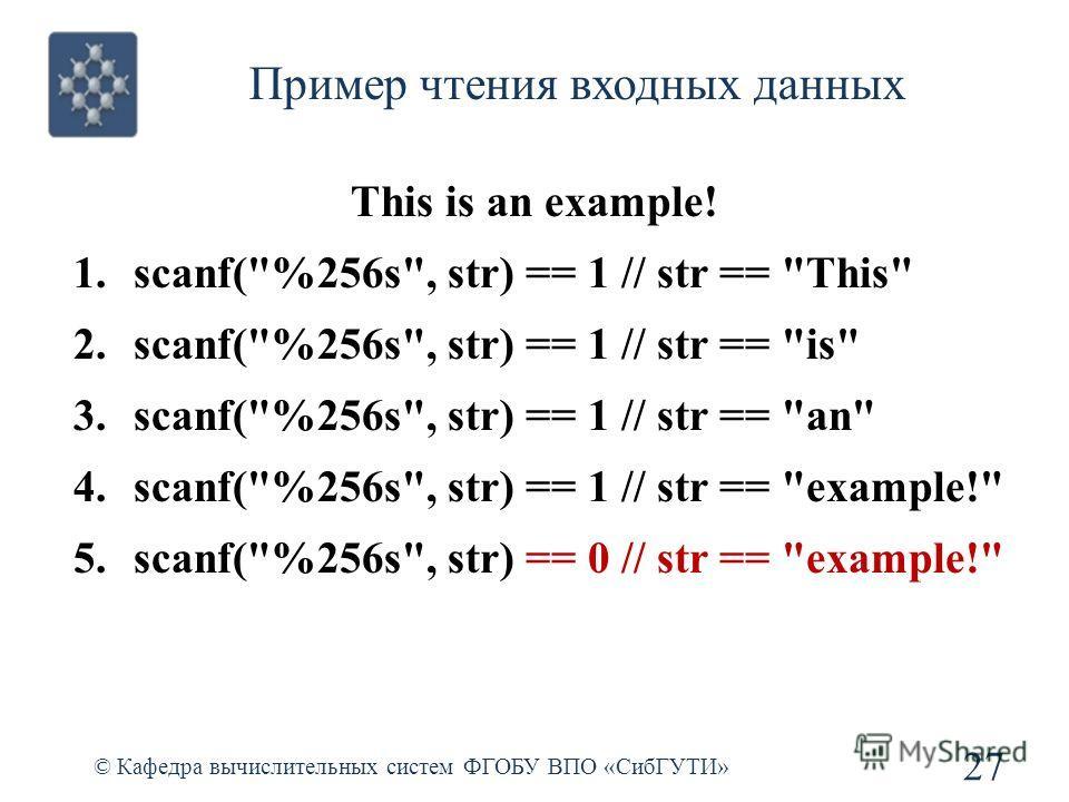 Пример чтения входных данных 27 © Кафедра вычислительных систем ФГОБУ ВПО «СибГУТИ» This is an example! 1.scanf(