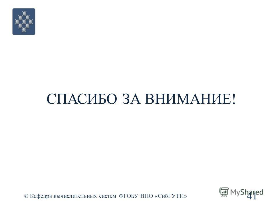 41 © Кафедра вычислительных систем ФГОБУ ВПО «СибГУТИ» СПАСИБО ЗА ВНИМАНИЕ!