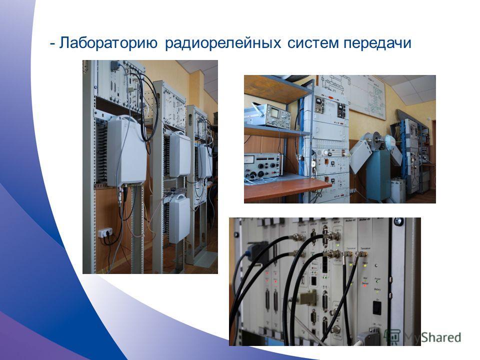 - Лабораторию радиорелейных систем передачи