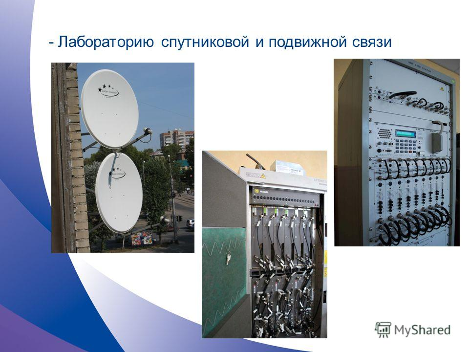 - Лабораторию спутниковой и подвижной связи