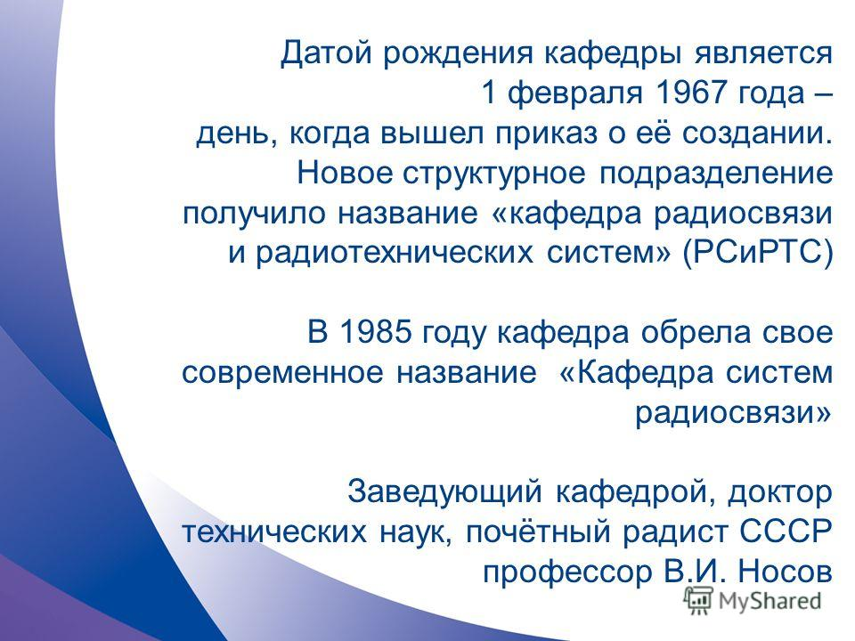 Датой рождения кафедры является 1 февраля 1967 года – день, когда вышел приказ о её создании. Новое структурное подразделение получило название «кафедра радиосвязи и радиотехнических систем» (РСиРТС) В 1985 году кафедра обрела свое современное назван