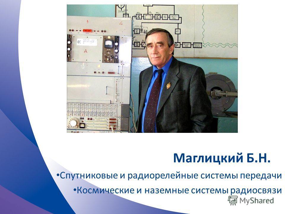 Маглицкий Б.Н. Спутниковые и радиорелейные системы передачи Космические и наземные системы радиосвязи