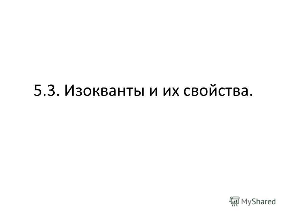5.3. Изокванты и их свойства.