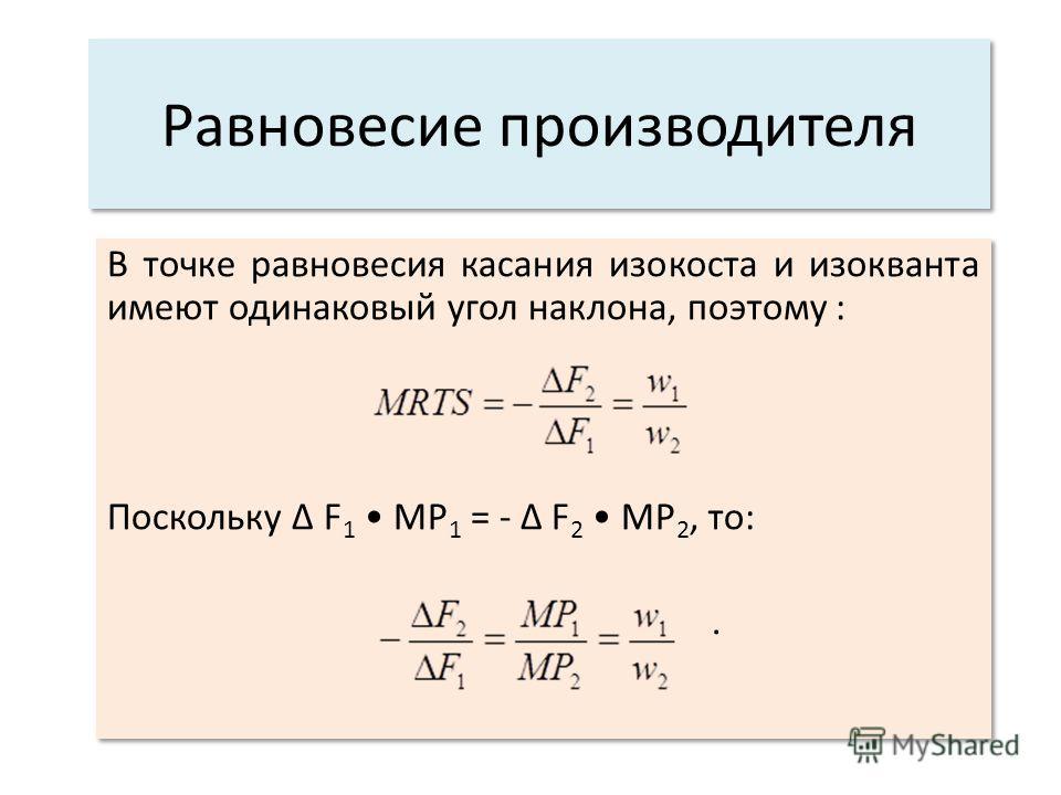 В точке равновесия касания изокоста и изокванта имеют одинаковый угол наклона, поэтому : Поскольку F 1 МР 1 = - F 2 МР 2, то:. В точке равновесия касания изокоста и изокванта имеют одинаковый угол наклона, поэтому : Поскольку F 1 МР 1 = - F 2 МР 2, т