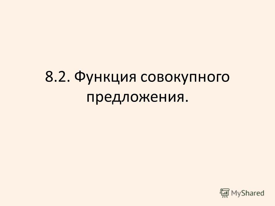 8.2. Функция совокупного предложения.