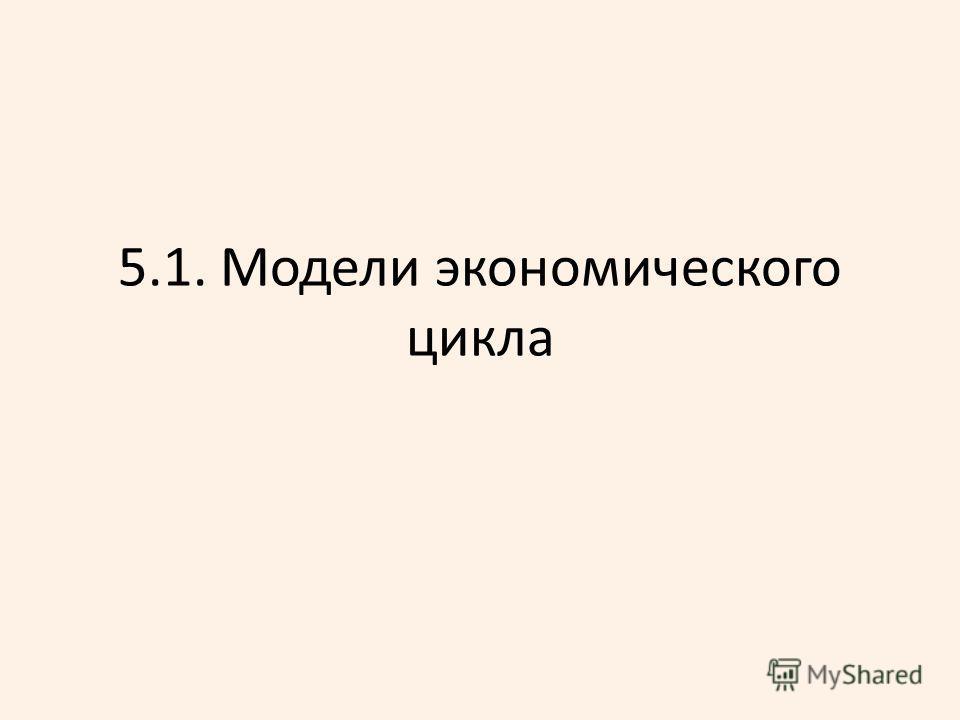 5.1. Модели экономического цикла
