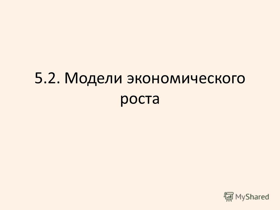 5.2. Модели экономического роста