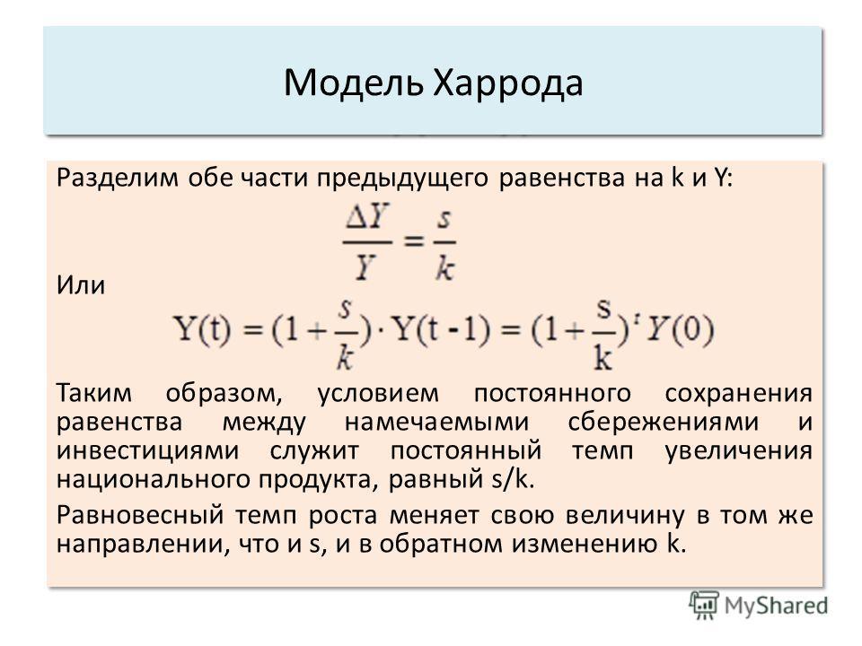 Разделим обе части предыдущего равенства на k и Y: Или Таким образом, условием постоянного сохранения равенства между намечаемыми сбережениями и инвестициями служит постоянный темп увеличения национального продукта, равный s/k. Равновесный темп роста
