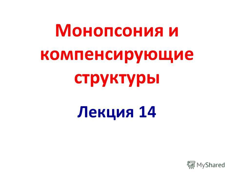 Монопсония и компенсирующие структуры Лекция 14