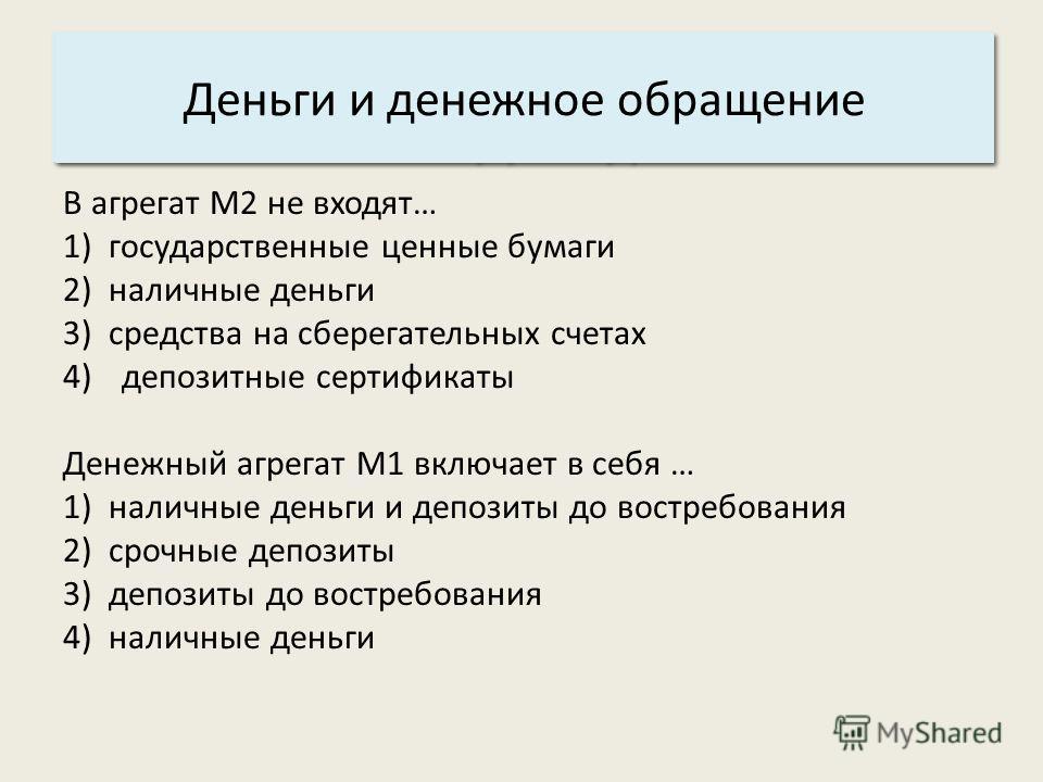 Основные характеристики системы: 3. Структура. Деньги и денежное обращение В агрегат М2 не входят… 1) государственные ценные бумаги 2) наличные деньги 3) средства на сберегательных счетах 4)депозитные сертификаты Денежный агрегат М1 включает в себя …