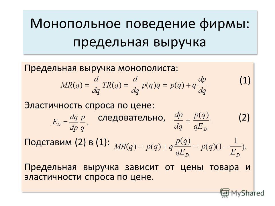 Монопольное поведение фирмы: предельная выручка Предельная выручка монополиста: (1) Эластичность спроса по цене: следовательно, (2) Подставим (2) в (1): Предельная выручка зависит от цены товара и эластичности спроса по цене. Предельная выручка моноп