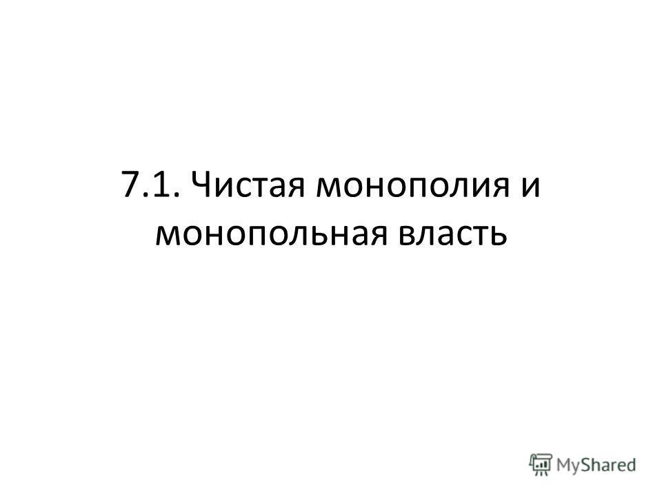 7.1. Чистая монополия и монопольная власть