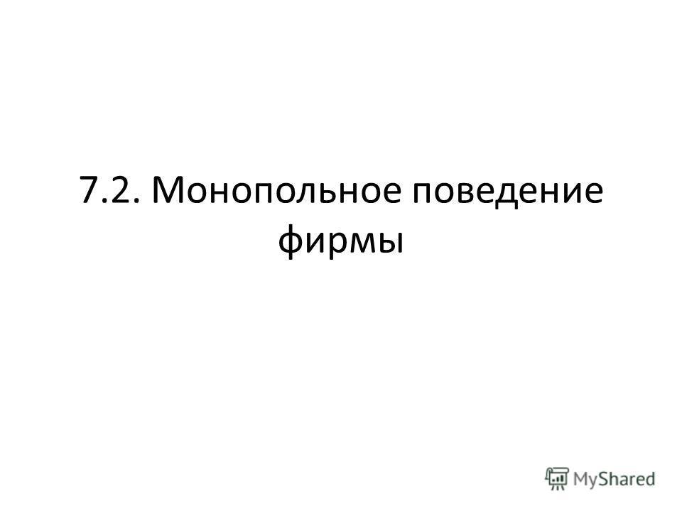 7.2. Монопольное поведение фирмы
