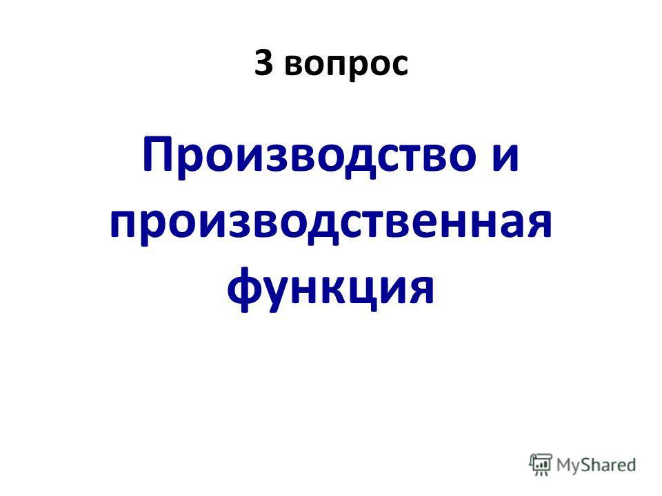 3 вопрос Производство и производственная функция