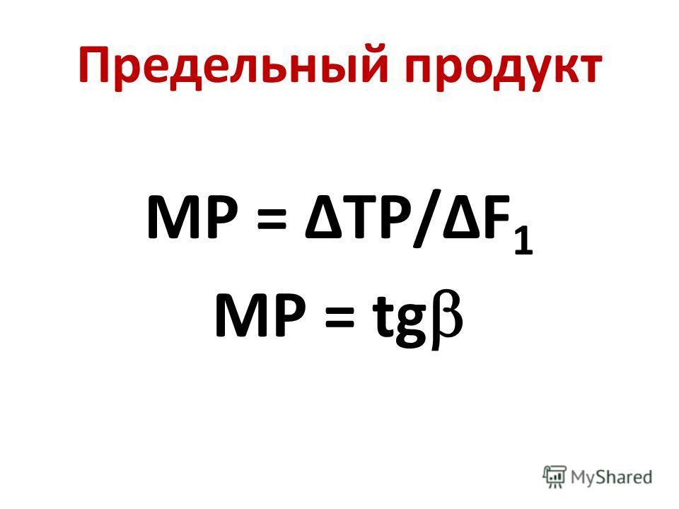 Предельный продукт МР = ТР/F 1 МР = tg