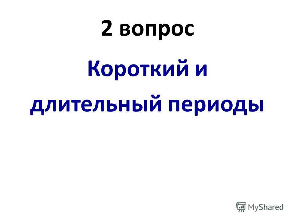 2 вопрос Короткий и длительный периоды