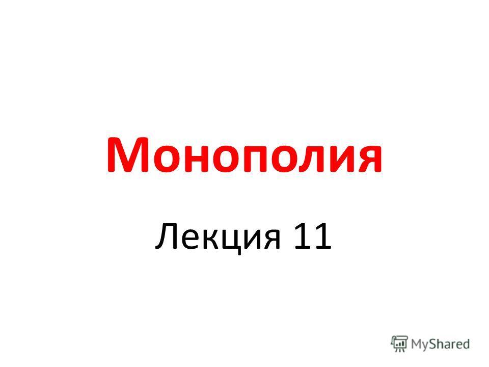 Монополия Лекция 11