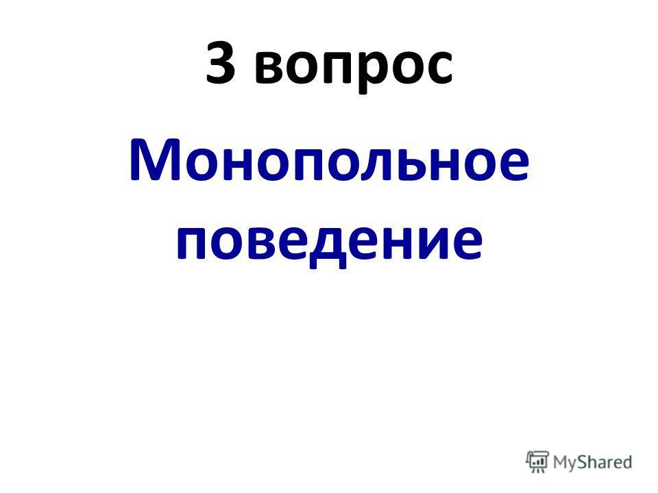 3 вопрос Монопольное поведение