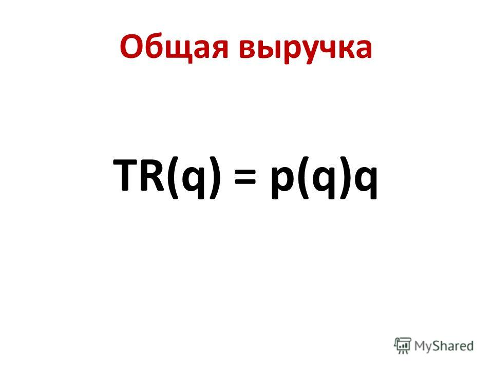 Общая выручка TR(q) = p(q)q
