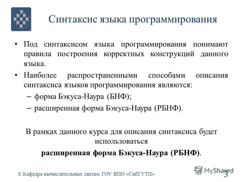 Синтаксис языка программирования Под синтаксисом языка программирования понимают правила построения корректных конструкций данного языка. Наиболее распространенными способами описания синтаксиса языков программирования являются: – форма Бэкуса-Наура