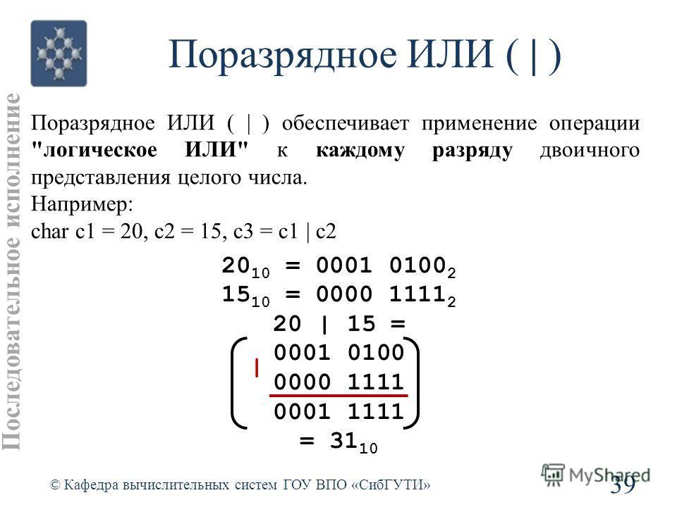 Поразрядное ИЛИ ( | ) 39 © Кафедра вычислительных систем ГОУ ВПО «СибГУТИ» Поразрядное ИЛИ ( | ) обеспечивает применение операции