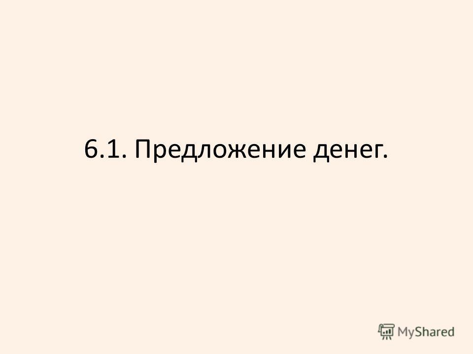 6.1. Предложение денег.
