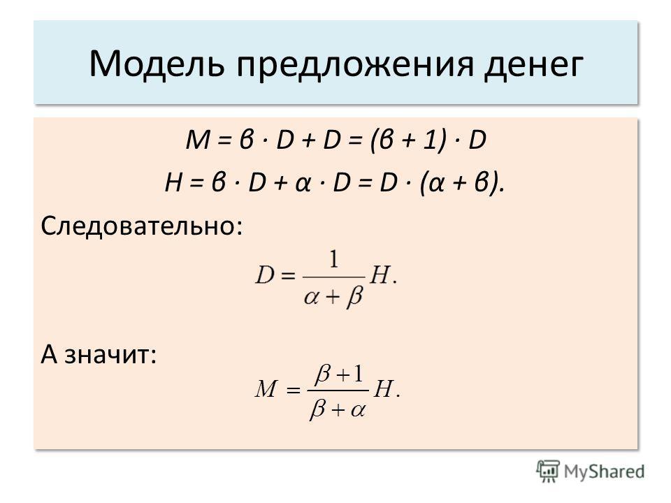 Модель предложения денег M = β D + D = (β + 1) D H = β D + α D = D (α + β). Следовательно: А значит: M = β D + D = (β + 1) D H = β D + α D = D (α + β). Следовательно: А значит: