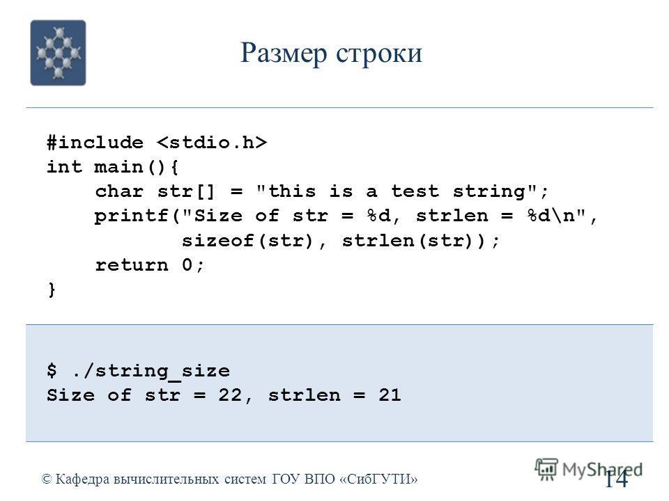 Размер строки 14 © Кафедра вычислительных систем ГОУ ВПО «СибГУТИ» #include int main(){ char str[] =