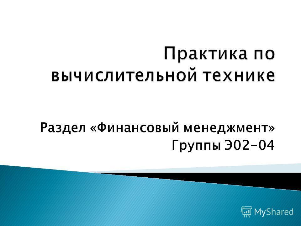 Раздел «Финансовый менеджмент» Группы Э02-04