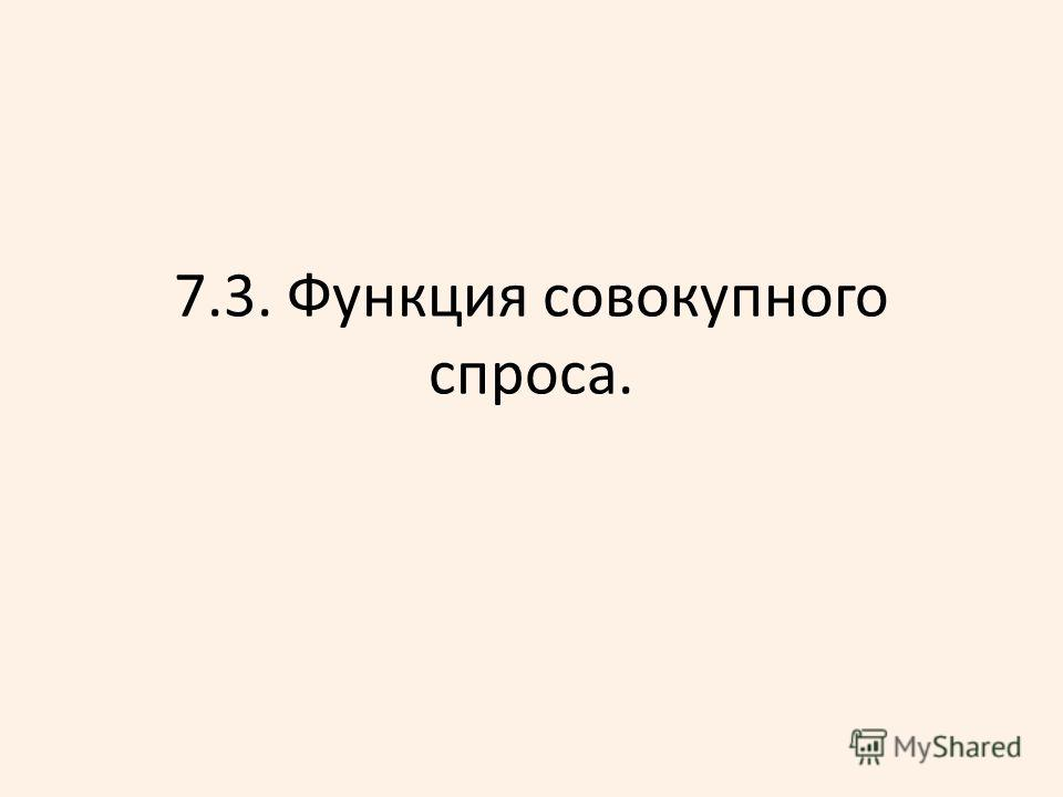 7.3. Функция совокупного спроса.