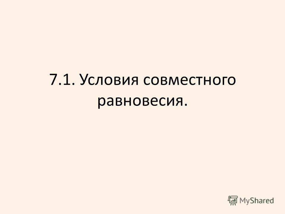 7.1. Условия совместного равновесия.