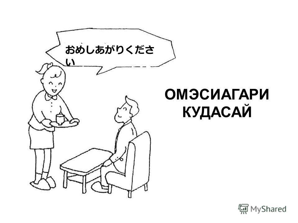 ОМЭСИАГАРИ КУДАСАЙ