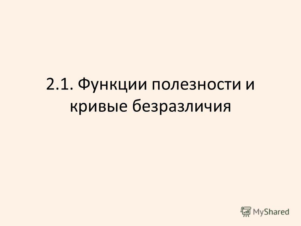 2.1. Функции полезности и кривые безразличия