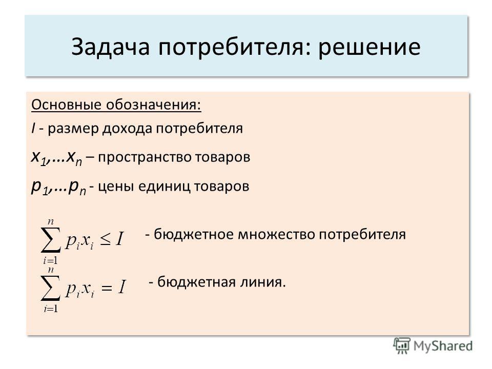 Основные обозначения: I - размер дохода потребителя x 1,…x n – пространство товаров p 1,…p n - цены единиц товаров - бюджетное множество потребителя - бюджетная линия. Основные обозначения: I - размер дохода потребителя x 1,…x n – пространство товаро