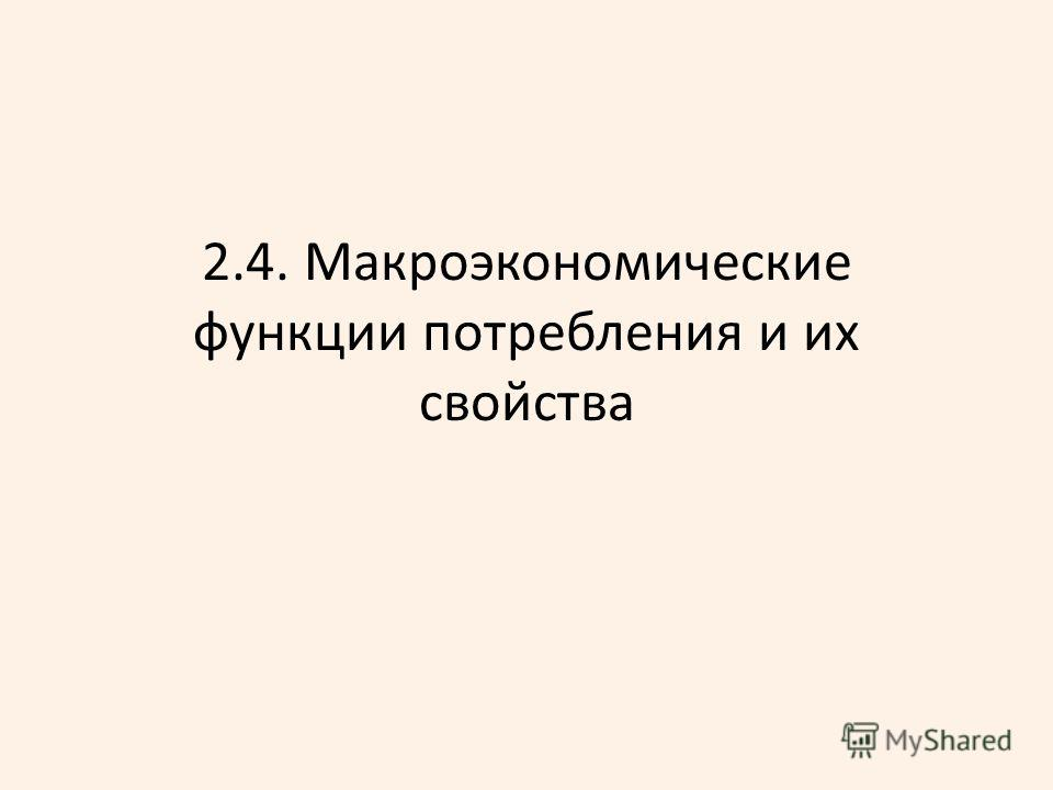 2.4. Макроэкономические функции потребления и их свойства