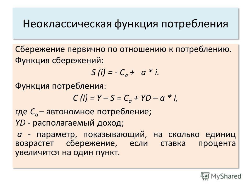 Неоклассическая функция потребления Сбережение первично по отношению к потреблению. Функция сбережений: S (i) = - C a + a * i. Функция потребления: C (i) = Y – S = C a + YD – a * i, где C a – автономное потребление; YD - располагаемый доход; a - пара