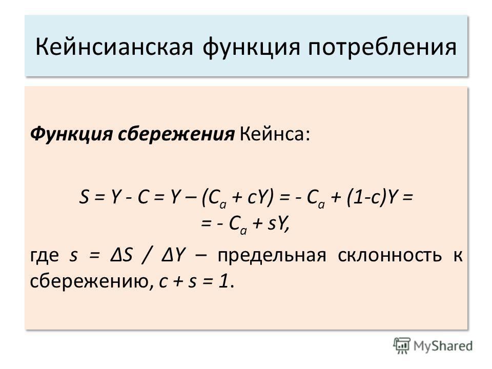 Функция сбережения Кейнса: S = Y - C = Y – (C a + cY) = - C a + (1-c)Y = = - C a + sY, где s = S / Y – предельная склонность к сбережению, c + s = 1. Функция сбережения Кейнса: S = Y - C = Y – (C a + cY) = - C a + (1-c)Y = = - C a + sY, где s = S / Y