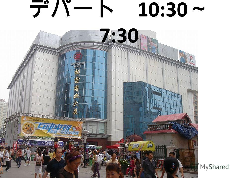 10:30 7:30
