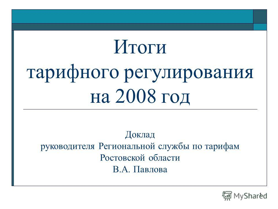 1 Итоги тарифного регулирования на 2008 год Доклад руководителя Региональной службы по тарифам Ростовской области В.А. Павлова