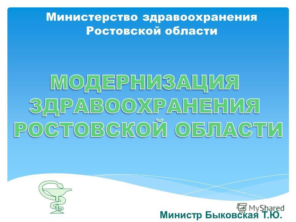 Министр Быковская Т.Ю. Министерство здравоохранения Ростовской области Министр Быковская Т.Ю.